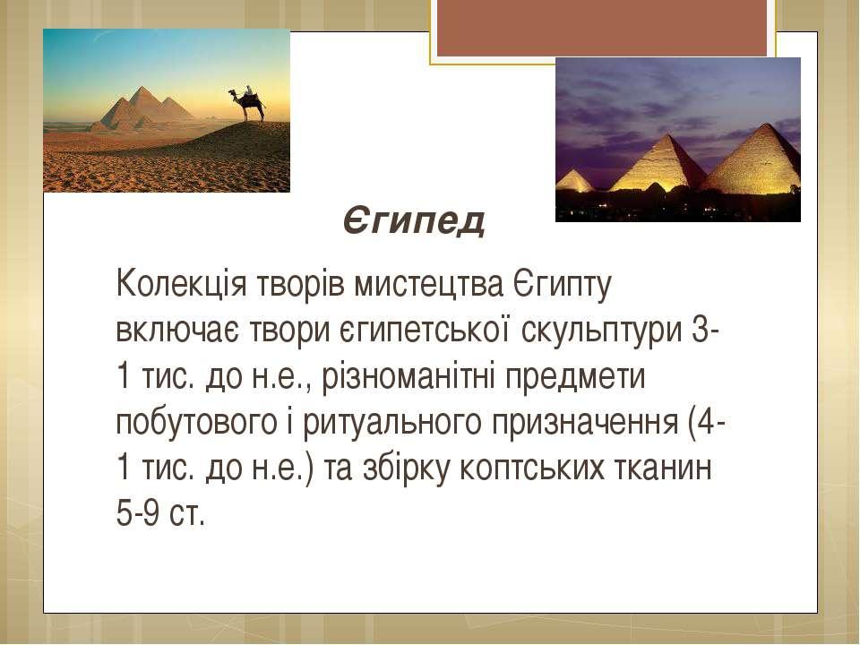 Колекції Єгипед Колекція творів мистецтва Єгипту включає твори єгипетської ск...