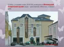 З 1919 р. у колишніх келіях (XVIII-XIX) розміщається Вінницький історичний му...