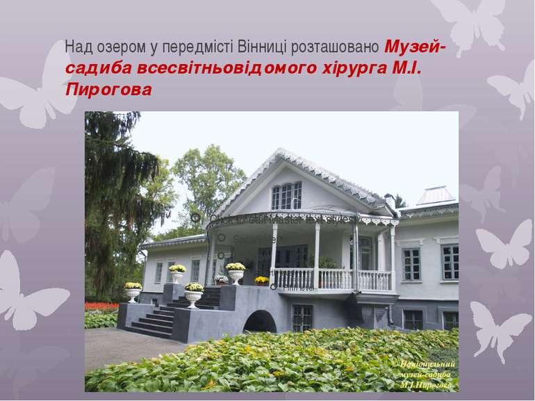 Над озером у передмісті Вінниці розташовано Музей-садиба всесвітньовідомого х...