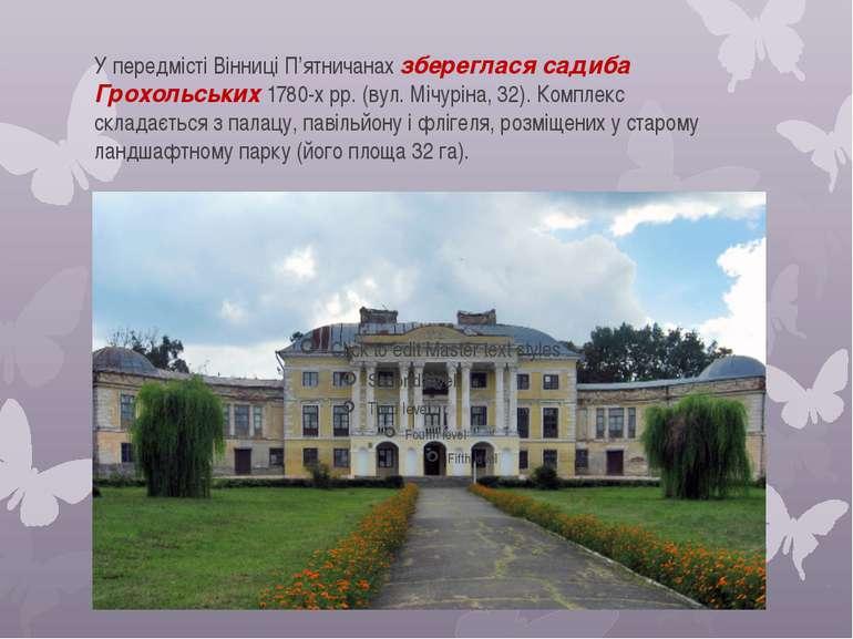 У передмісті Вінниці П'ятничанах збереглася садиба Грохольських 1780-х рр. (в...