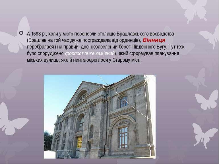 А 1598 р., коли у місто перенесли столицю Брацлавського воєводства (Брацлав н...