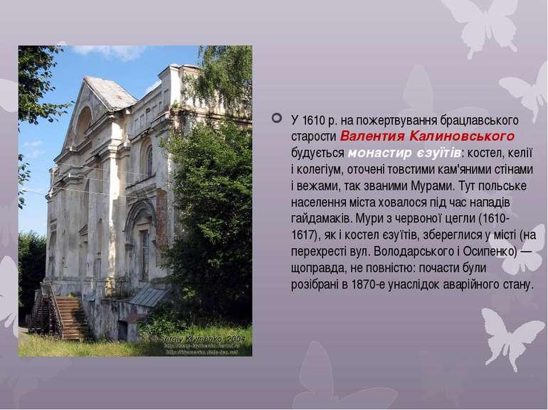 У 1610 р. на пожертвування брацлавського старости Валентия Калинoвського буду...