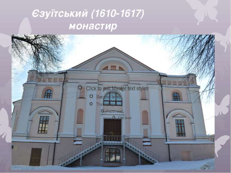 Єзуїтський (1610-1617) монастир