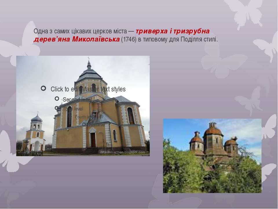 Одна з самих цікавих церков міста — триверха і тризрубна дерев'яна Миколаївсь...