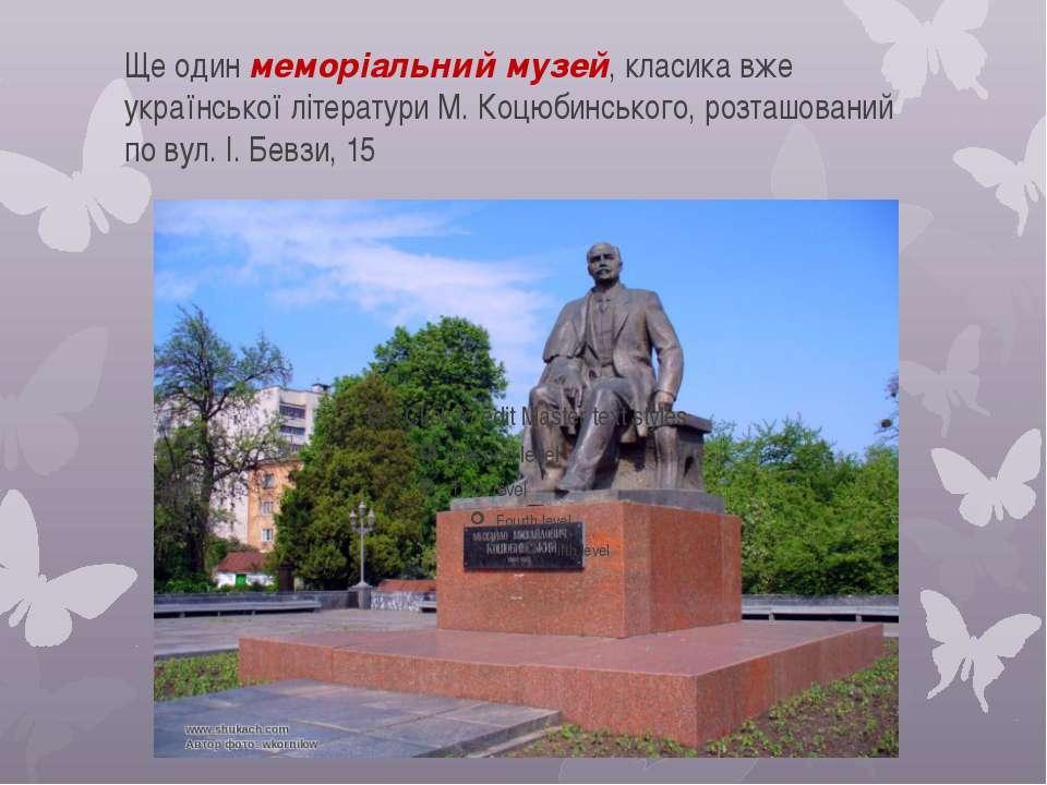 Ще один меморіальний музей, класика вже української літератури М. Коцюбинсько...
