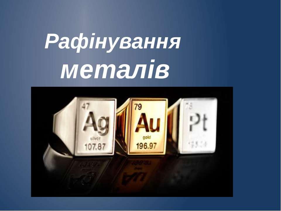 Рафінування металів