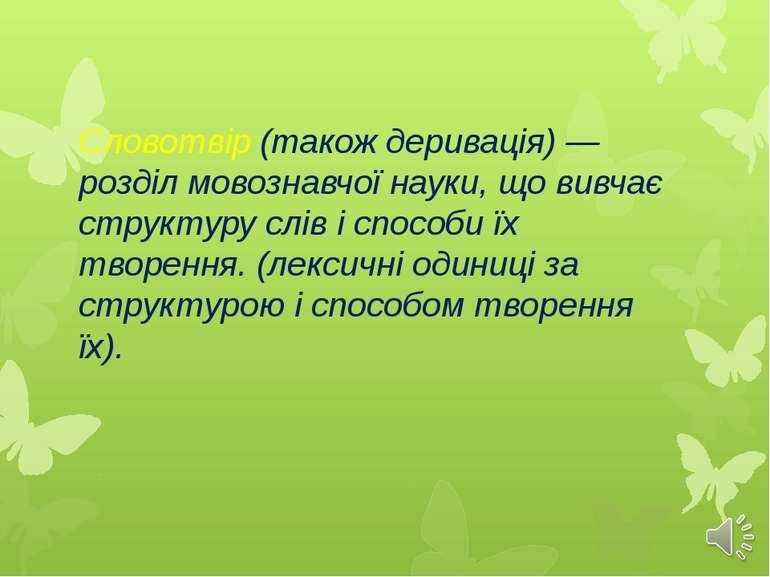 Словотвір (також деривація) — розділ мовознавчої науки, що вивчає структуру с...
