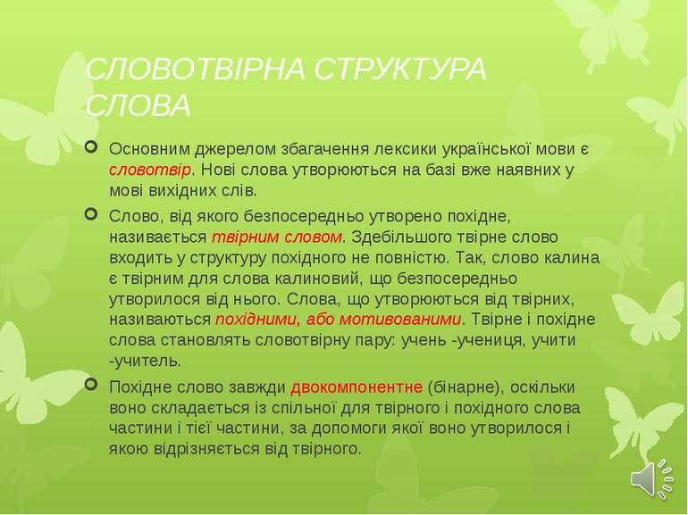 СЛОВОТВІРНА СТРУКТУРА СЛОВА Основним джерелом збагачення лексики української ...
