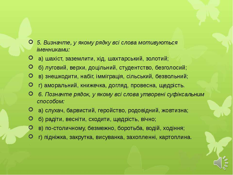 5. Визначте, у якому рядку всі слова мотивуються іменниками: а) шахіст, зазем...