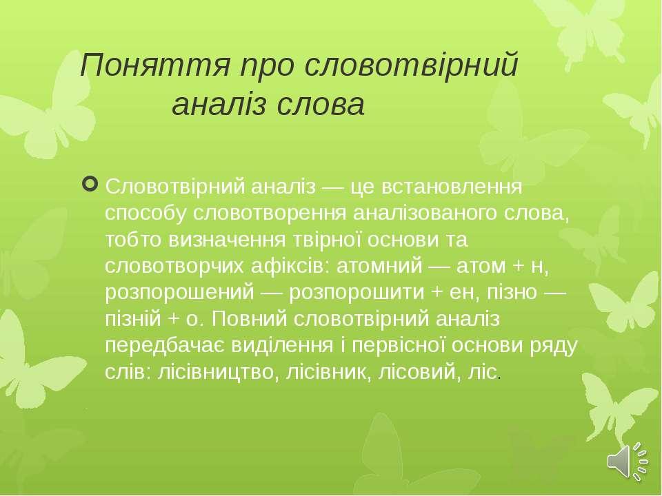 Поняття про словотвірний аналіз слова Словотвірний аналіз — це встановлення с...