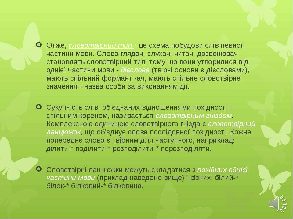 Отже, словотвірний тип - це схема побудови слів певної частини мови. Слова гл...