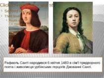 Рафаель Санті народився 6 квітня 1483 в сім'ї придворного поета і живописця у...