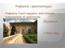 Рафаель і архітектура Рафаель Санті недовго, але яскраво попрацював як архіте...