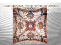 Вілла Мадама, декор склепіння лоджиї.