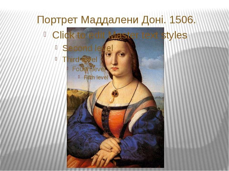 Портрет Маддалени Доні. 1506.