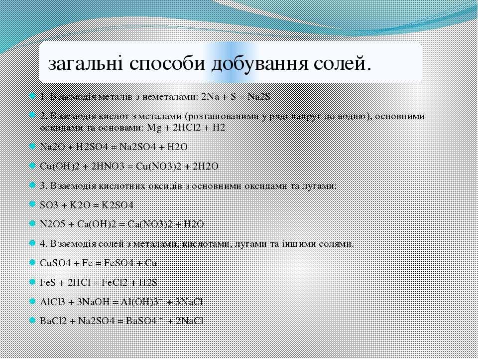 1. Взаємодія металів з неметалами: 2Na + S = Na2S 2. Взаємодія кислот з метал...