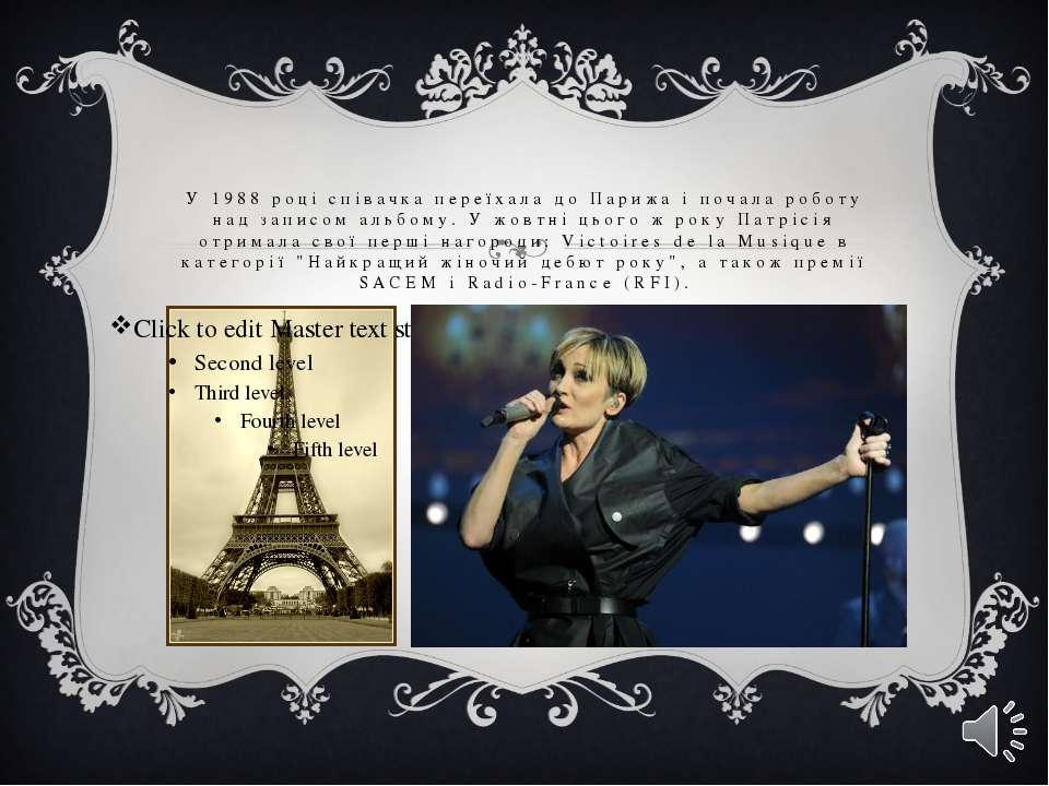 У 1988 році співачка переїхала до Парижа і почала роботу над записом альбому....