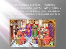 Вага нти (мандрівні клерики);— «мандрівні люди» у середньовічні часи, XI—XIV ...