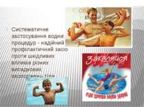 Систематичне застосування водних процедур - надійний профілактичний засіб про...