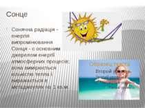 Сонце Сонячна радіація - енергія випромінювання Сонця - є основним джерелом е...