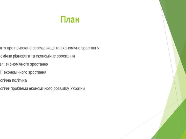 План Поняття про природне середовище та економічне зростання Економічна рівно...