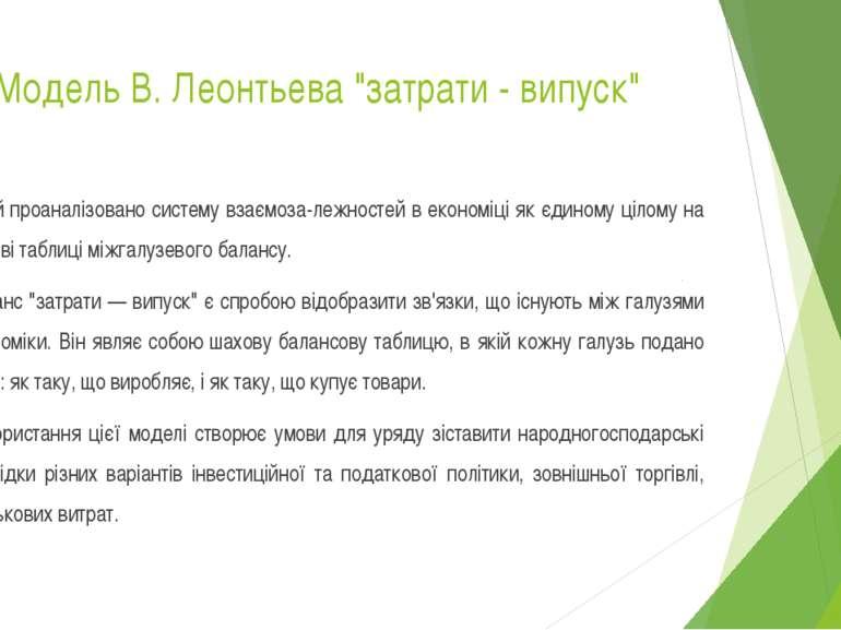 """Модель В. Леонтьева """"затрати - випуск"""" У ній проаналізовано систему взаємоза-..."""