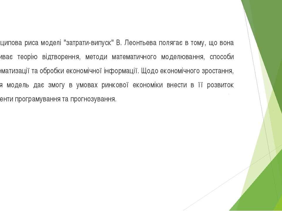 """Принципова риса моделі """"затрати-випуск"""" В. Леонтьева полягає в тому, що вона ..."""