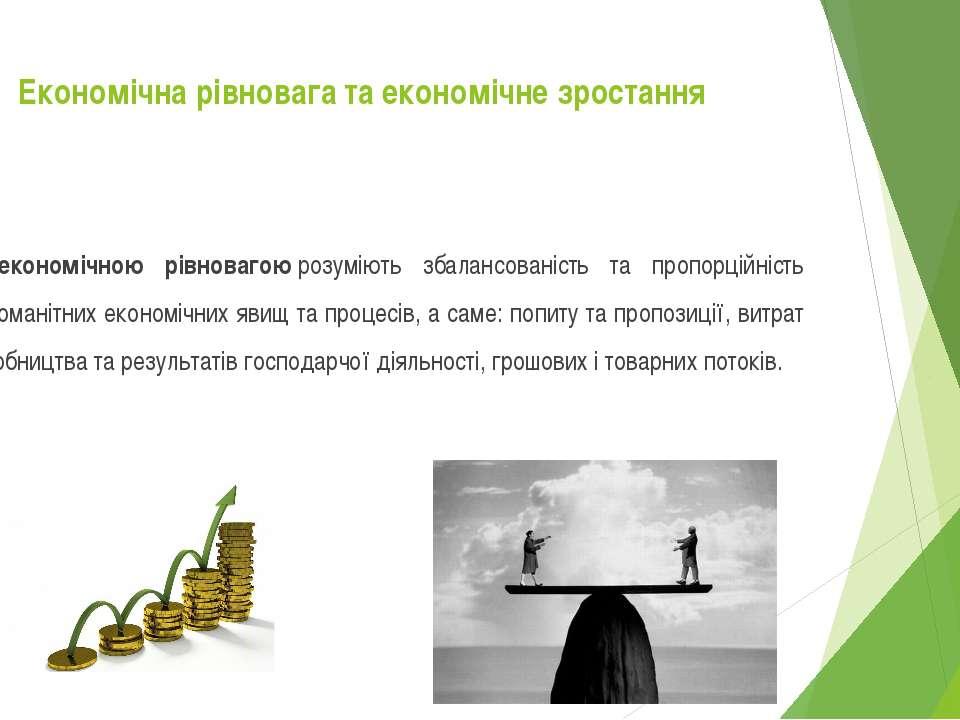 Підекономічною рівновагоюрозуміють збалансованість та пропорційність різном...