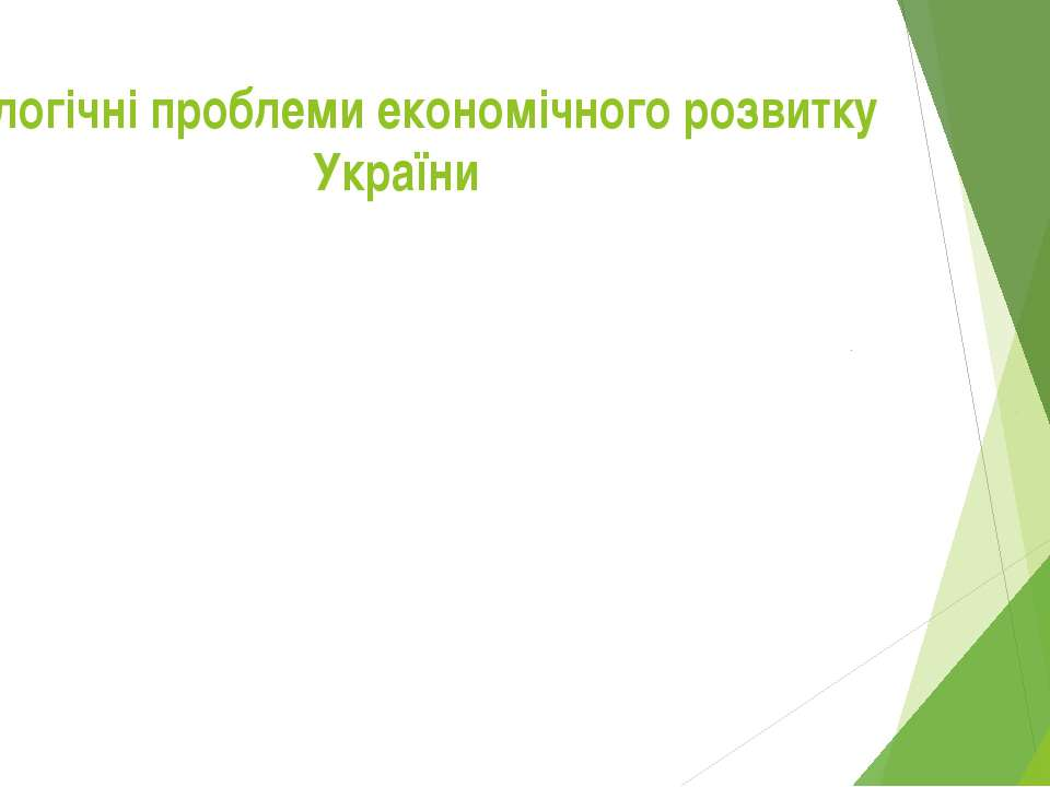 Екологічні проблеми економічного розвитку України