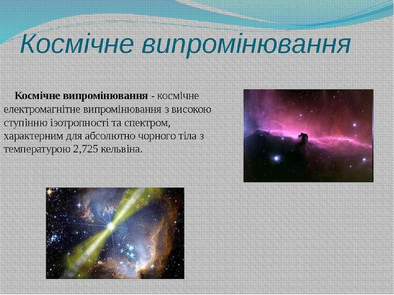 Космічне випромінювання Космічне випромінювання - космічне електромагнітне ви...