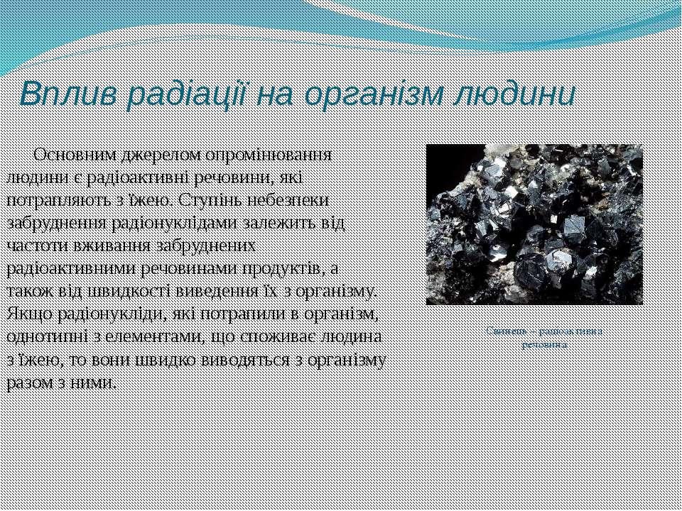Вплив радіації на організм людини Основним джерелом опромінювання людини є ра...