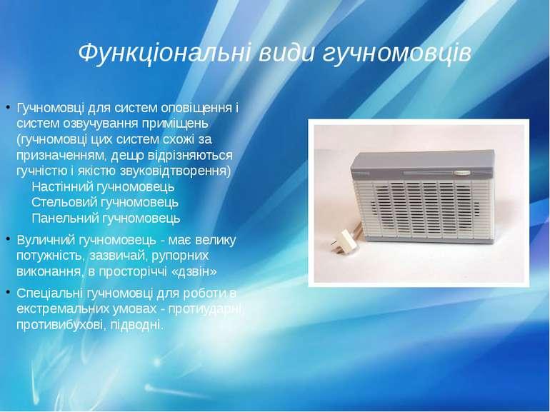 Функціональні види гучномовців Гучномовці для систем оповіщення і систем озву...