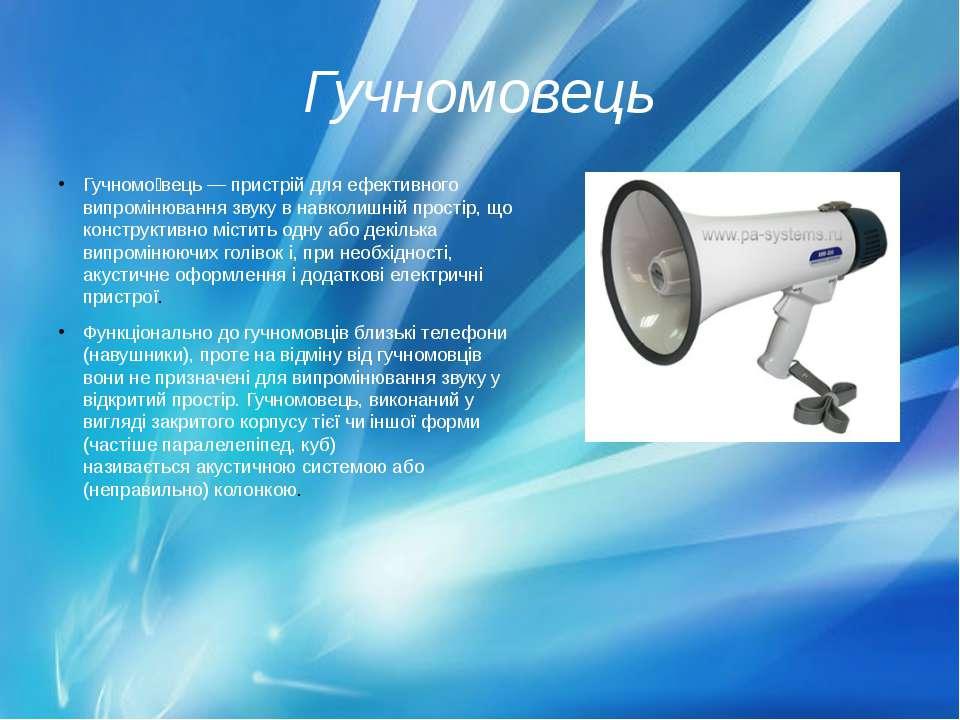 Гучномовець Гучномо вець— пристрій для ефективного випромінювання звукув на...
