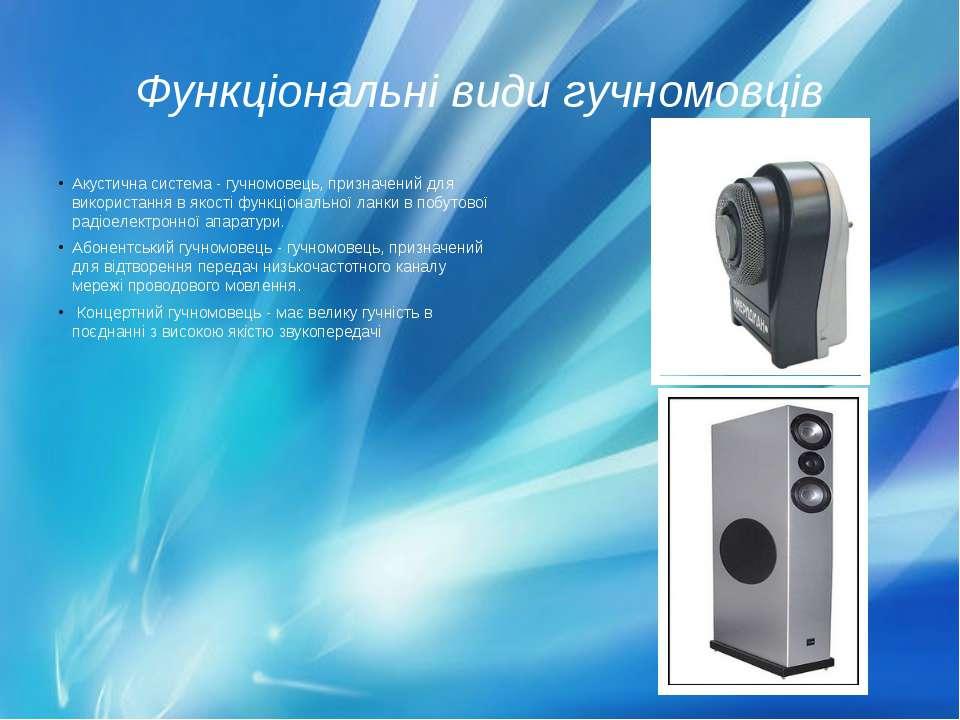 Функціональні види гучномовців Акустична система - гучномовець, призначений д...