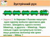 Зустрічний рух Задача 2. Із Харкова і Львова назустріч один одному вийшли одн...