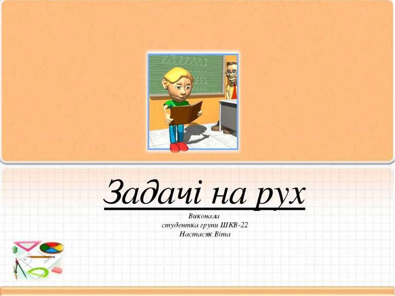 Задачі на рух Виконала студентка групи ШКВ-22 Настасяк Віта