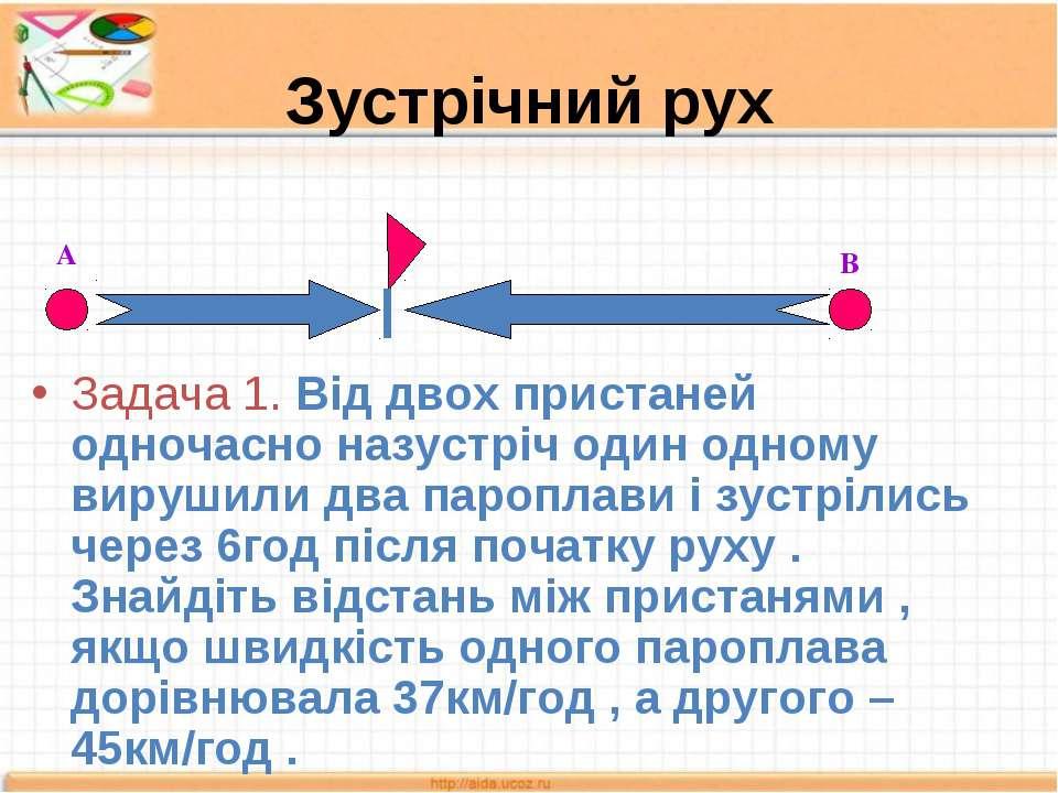Зустрічний рух Задача 1. Від двох пристаней одночасно назустріч один одному в...