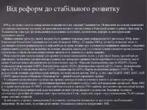 1994 р. по праву є роком затвердження підвалин молодої держави Таджикистан. Н...