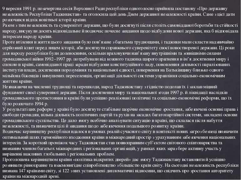 9 вересня 1991 р. позачергова сесія Верховної Ради республіки одноголосно при...