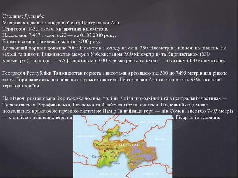 Столиця: Душанбе. Місцезнаходження: південний схід Центральної Азії. Територі...