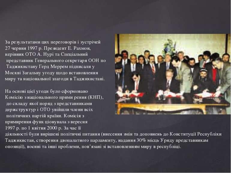 За результатами цих переговорів і зустрічей 27 червня 1997 р. Президент Е. Ра...