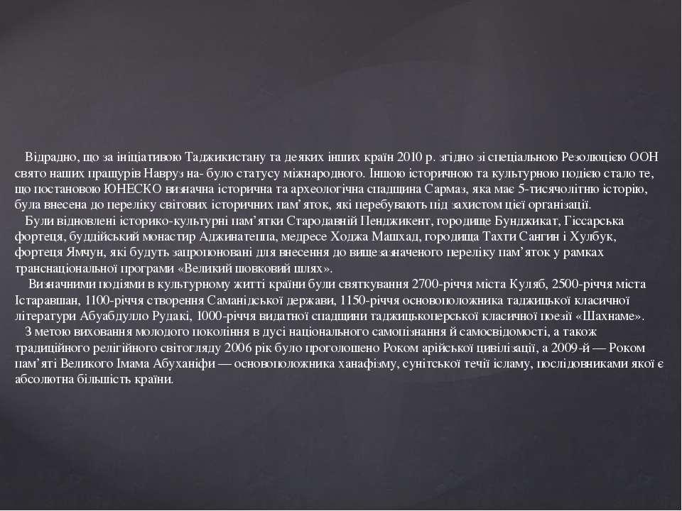 Відрадно, що за ініціативою Таджикистану та деяких інших країн 2010 р. згідно...