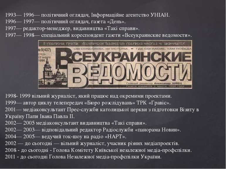 1993— 1996— політичний оглядач, Інформаційне агентство УНІАН. 1996— 1997— пол...