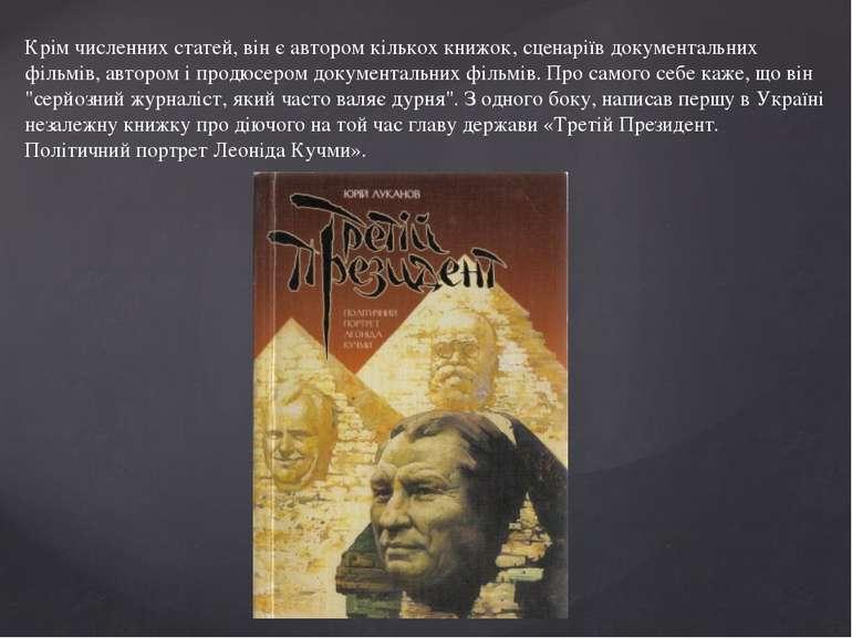 Крім численних статей, він є автором кількох книжок, сценаріїв документальних...