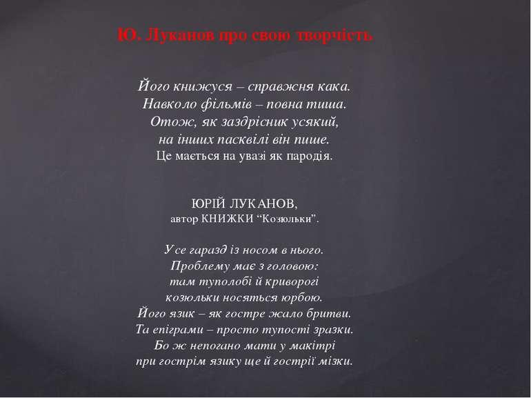 Ю. Луканов про свою творчість Його книжуся – справжня кака. Навколо фільмів –...