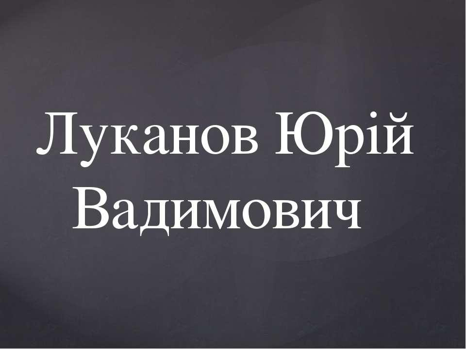 Луканов Юрій Вадимович