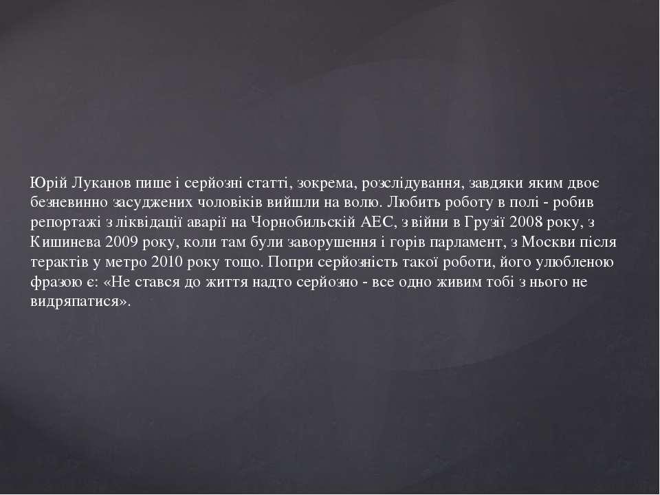Юрій Луканов пише і серйозні статті, зокрема, розслідування, завдяки яким дво...