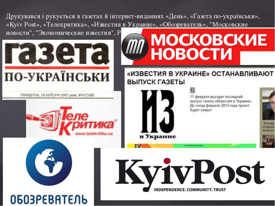 Друкувався і рукується в газетах й інтернет-виданнях «День», «Газета по-украї...