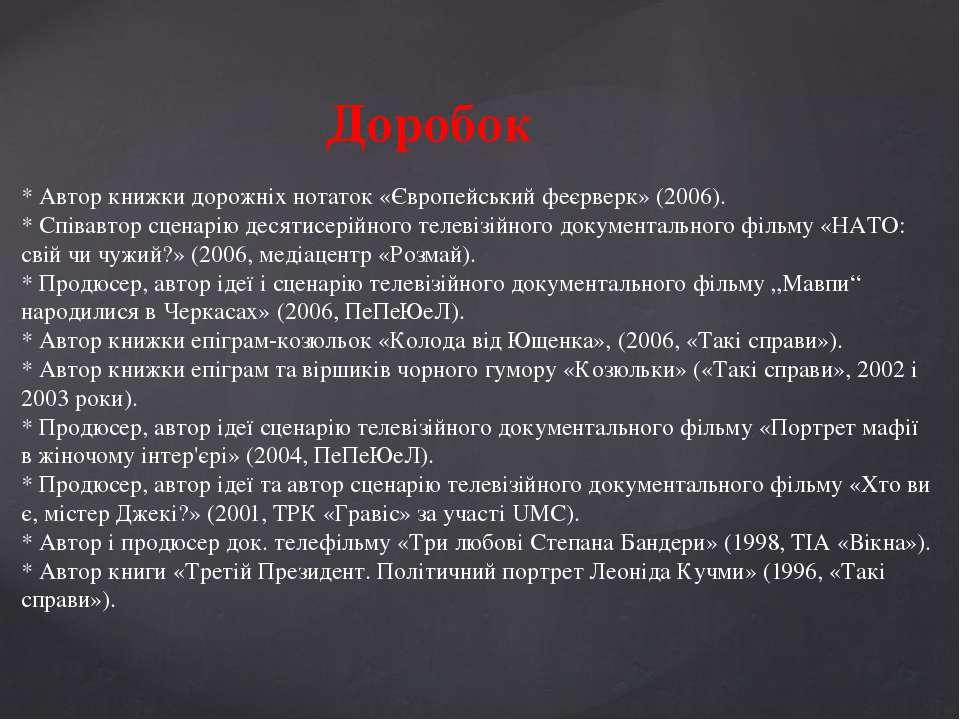 Доробок * Автор книжки дорожніх нотаток «Європейський феєрверк» (2006). * Спі...