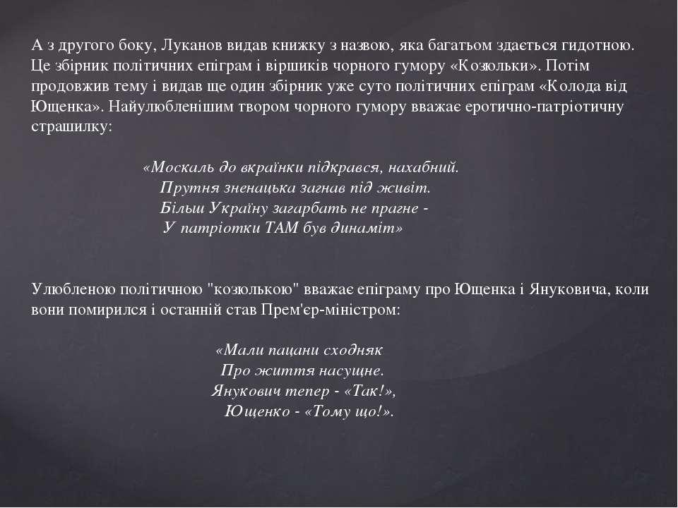 А з другого боку, Луканов видав книжку з назвою, яка багатьом здається гидотн...